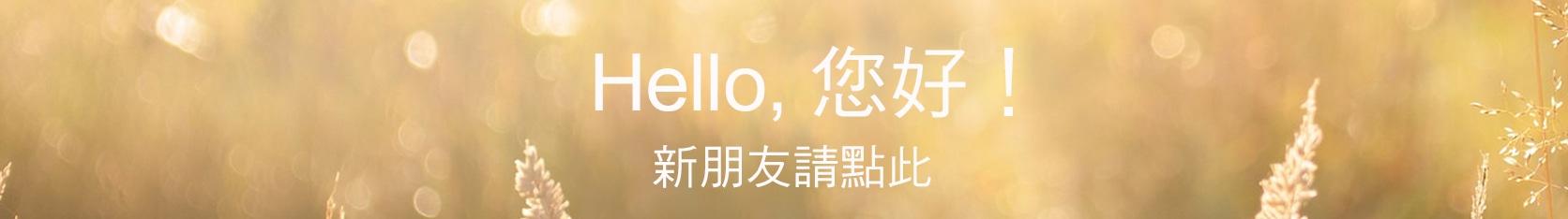 Hello,你好